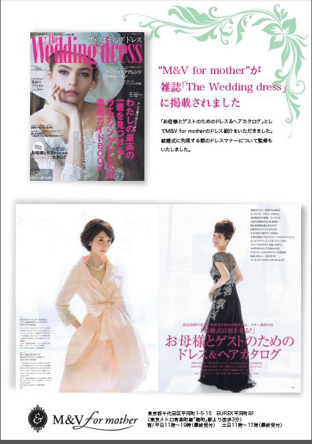 the wedding dress | 結婚式の母親ドレス M&V for mother