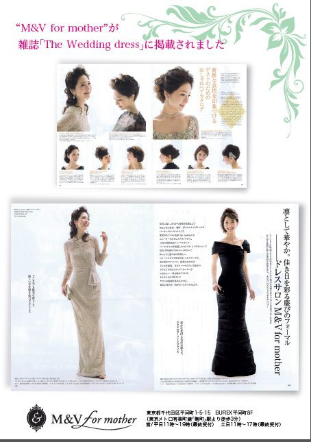 the wedding dress4 | 結婚式の母親ドレス M&V for mother