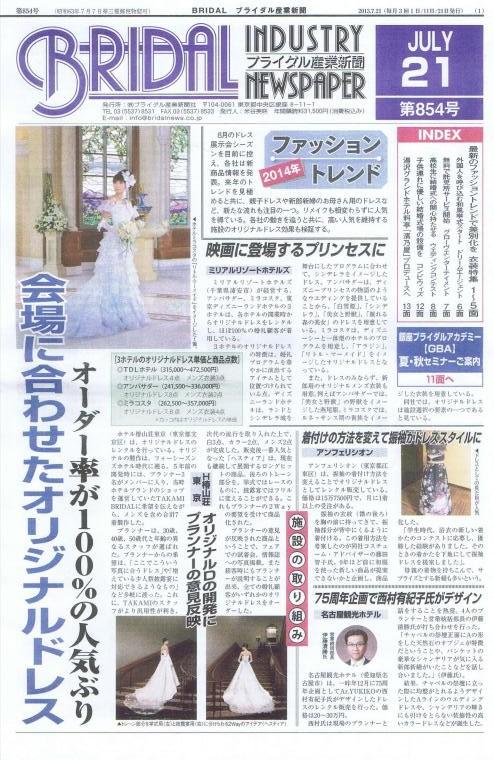ブライダル産業新聞2 | 結婚式の母親ドレス M&V for mother