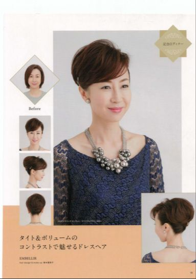 hair style 3 | 結婚式の母親ドレス M&V for mother