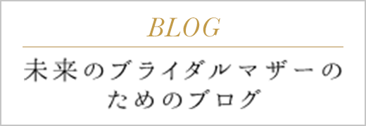 未来のブライダルマザーのためのブログ