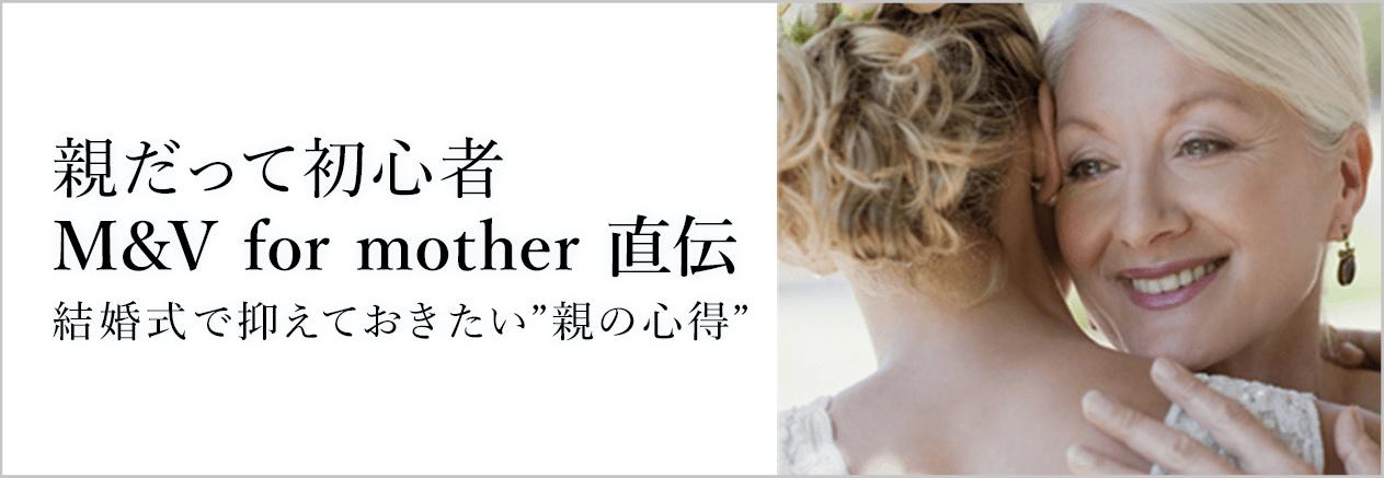 M&V for Mother 直伝コラム