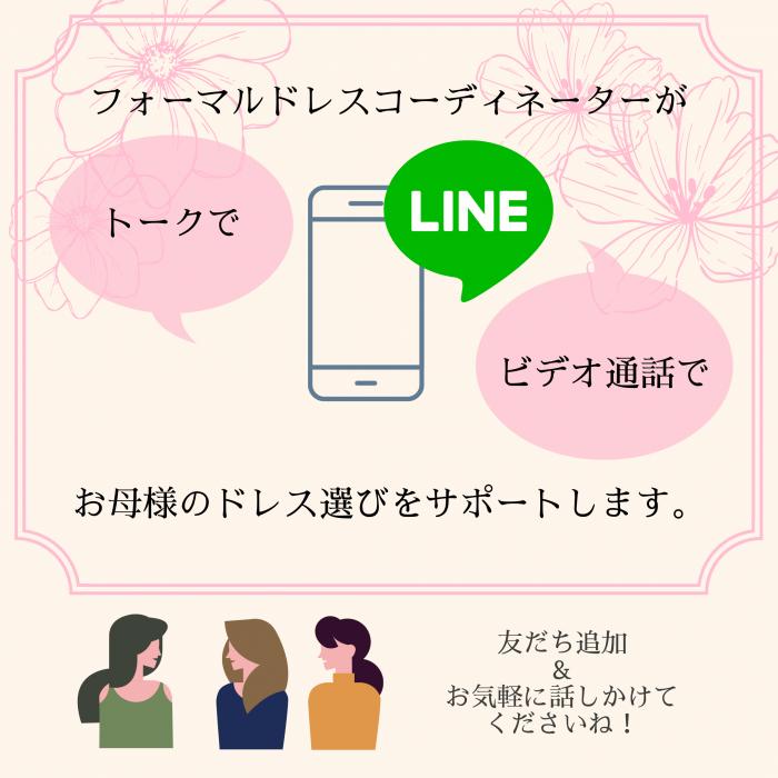 【LINEで無料相談】フォーマルドレスコーディネーターがお母様のご衣装選びをサポート!