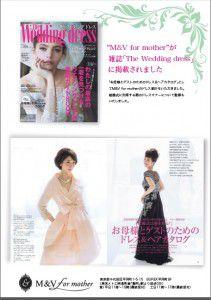 結婚式 母親 ドレス選びの決定版として「The Wedding dress」に掲載されました。