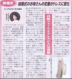 ブライダル産業新聞から「結婚式でのお母様の定番がドレスに変化」と言う内容で取材を受けました