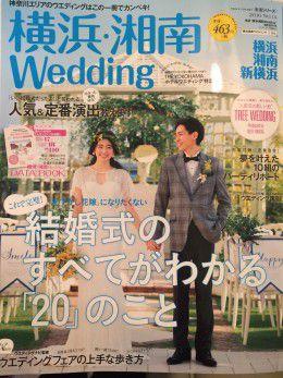 「雑誌 横浜・湘南 Wedding」の撮影で使用されました!