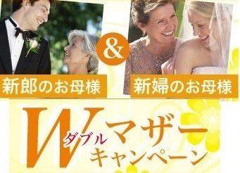 ご両家のお母様「Wマザー」ご来店成約で1万円割引キャンペーン!