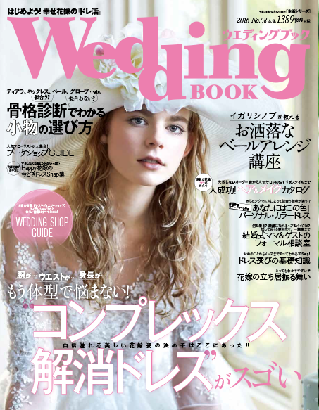 M&V for motherのフォーマルドレスが雑誌『WEDDING BOOK』NO.58に掲載されました!!