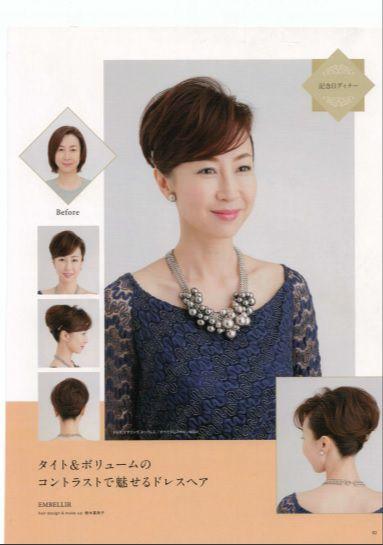 M&V for mother のフォーマルドレスが素敵な大人のヘアカタログ「BLOOM」に掲載されました。