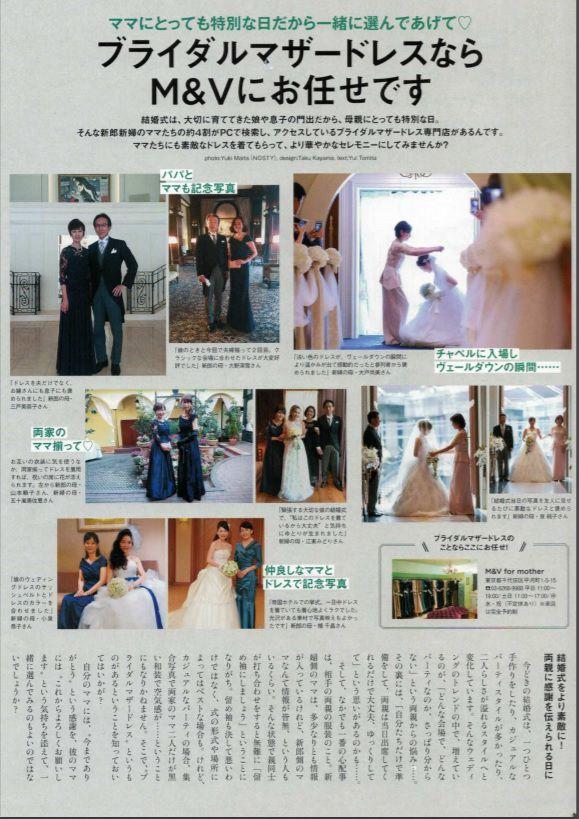 classy ss2018_2 | 結婚式の母親ドレス M&V for mother