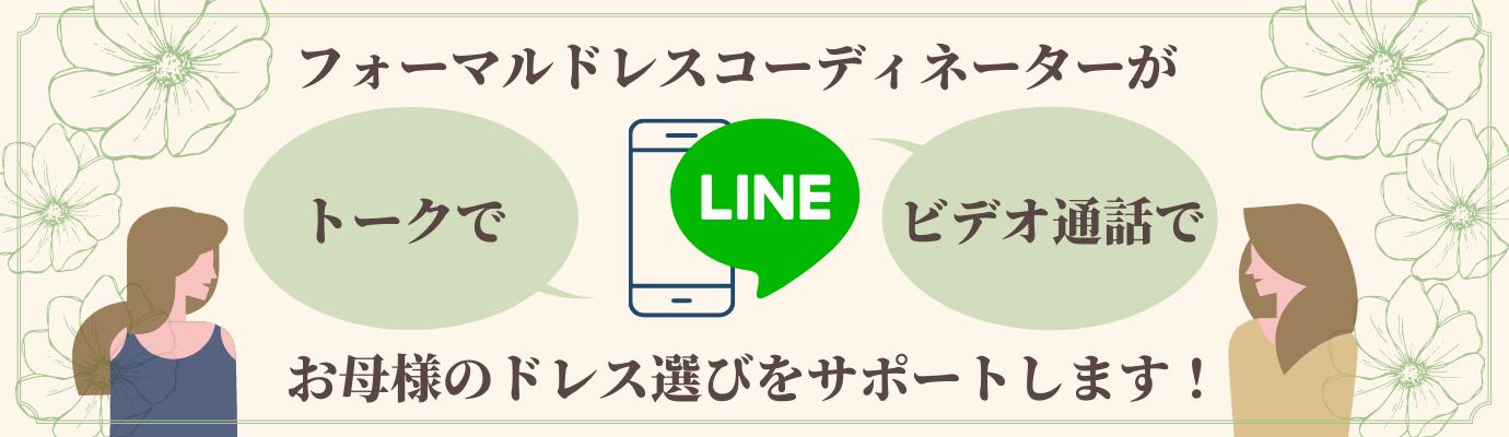 LINEで無料相談バナー