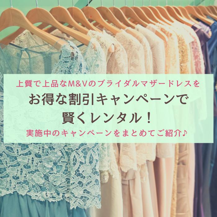 【結婚式お母様の衣装】上質で上品な高級ドレスをお得な割引キャンペーンで賢くレンタル!センスのあるお母様たちの間で話題に!