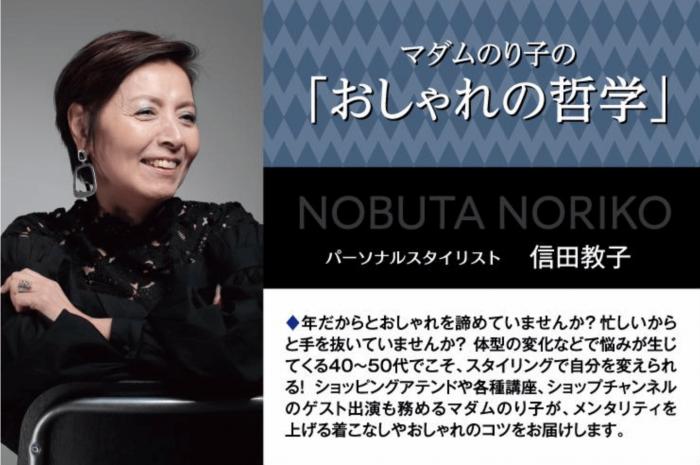 LADY TOKYO マダムのり子の「おしゃれの哲学」でM&V for motherをご紹介いただきました