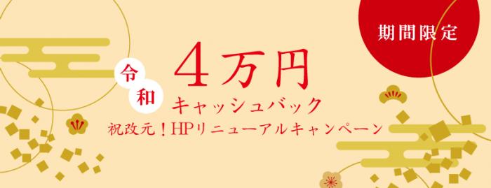好評♪期間限定【令和HPリニューアルキャンペーン】ご試着予約はお早めに!