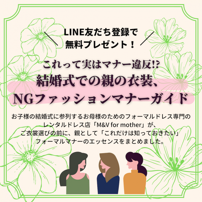 【結婚式母親の衣裳選び】親として知っておきたい結婚式の【NG】ファッションマナー