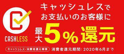 5%還元事業対象店舗