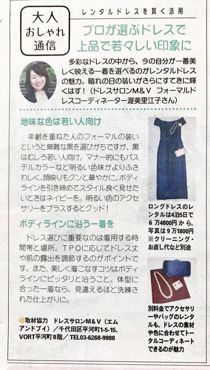 サンケイリビング新聞「東京LIVING」にM&Vが掲載されました