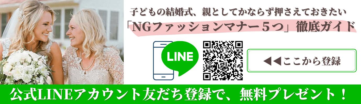 LINE友だち登録