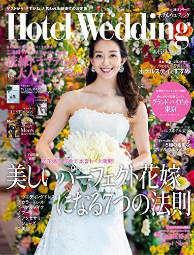 「Hotel Wedding」にM&Vのお客様が掲載されました!| 結婚式の母親ドレス M&V for mother
